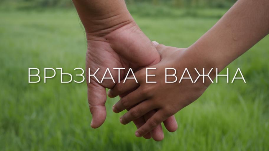 Денят на бащата: татковци и деца укрепват своята връзка
