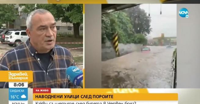 България Какви са щетите след пороя в Червен бряг Каква