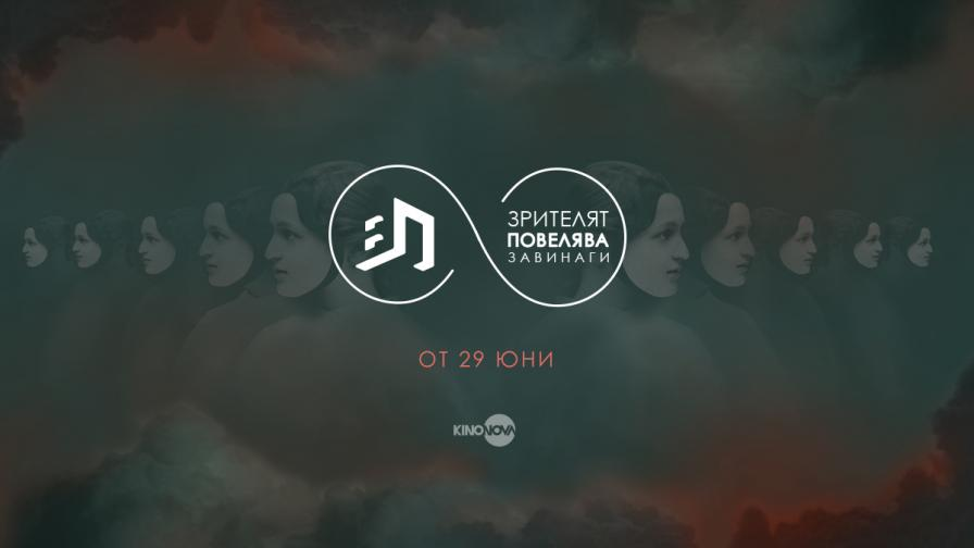 """""""Зрителят повелява завинаги"""" с """"Великият понеделник"""" от 29 юни"""