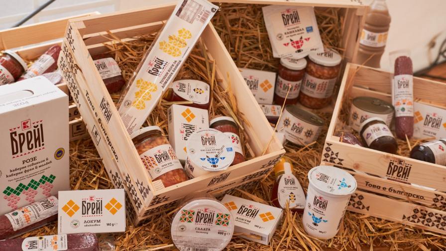 """Kaufland България представи първата си национална собствена линия продукти """"Брей!"""" от изцяло български производители"""