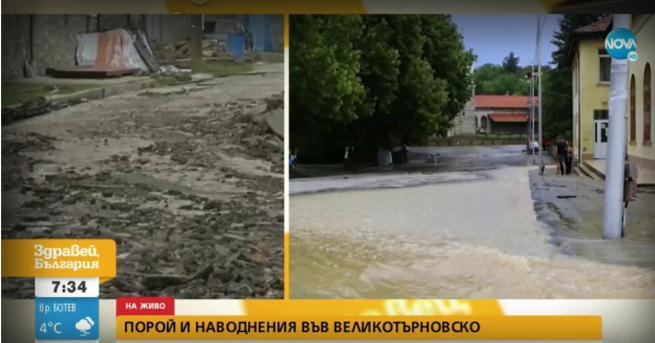 България Какви са щетите след пороя във Великотърновско? Пороен дъжд