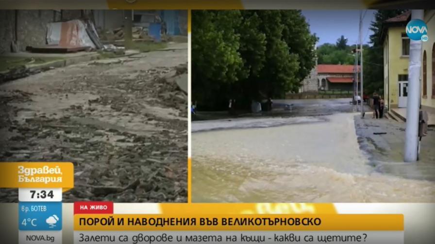 Какви са щетите след пороя във Великотърновско?