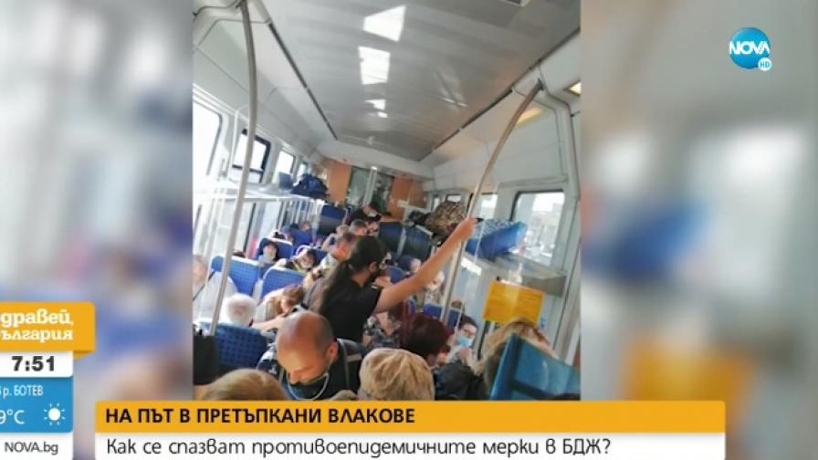 """Претъпкани влакове: """"Залепени сме един до друг"""""""