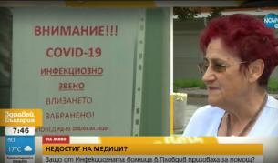 Недостиг на медицински персонал в Инфекциозната болница в Пловдив - Теми в развитие | Vesti.bg