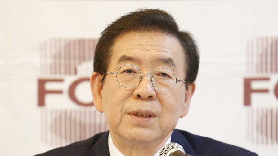 Кметът на Сеул се e самоубил заради обвинение в сексуален тормоз