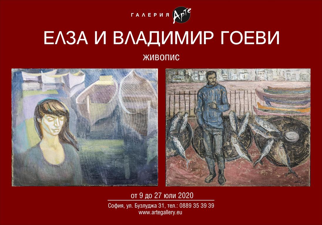 <p>Изложбата живопис на Елза и Владимир Гоеви, може да бъде видяна до 27 юли 2020 г. в Галерия &bdquo;Арте&rdquo; на ул. &bdquo;Бузлуджа&ldquo; №31 в София, като се спазват всички необходими мерки за безопасност</p>