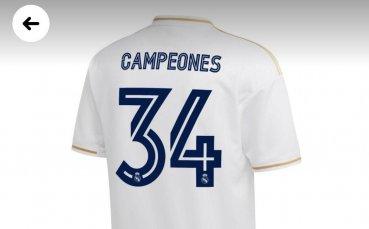 Още не е станал шампион, но Реал пусна празнични фланелки