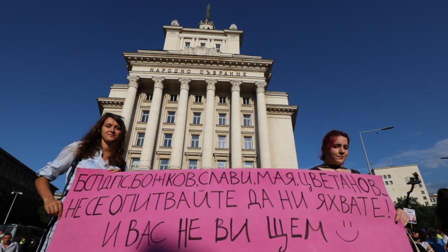 <p>Протестиращите се насочиха към&nbsp;сградата на НС и на БНТ&nbsp;&nbsp;</p>