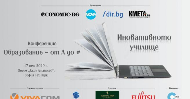 България Започва Конференцията