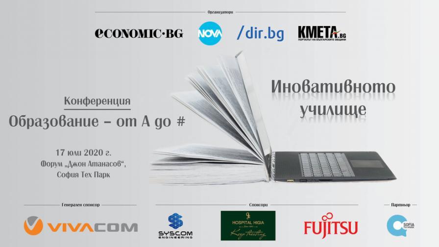 """Започва Конференцията """"Образование от А до #. Иновативното училище"""""""