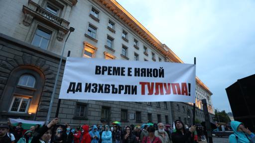 Протестите продължават, недоволните граждани обявиха национална стачка