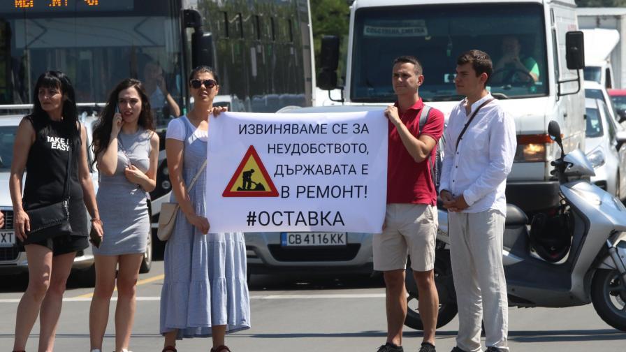 Ден 21: Протестиращи блокираха центъра на София