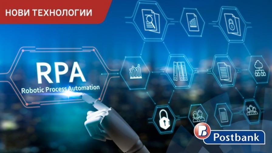 Пощенска банка успешно внедри шест робота в дейността на своята администрация