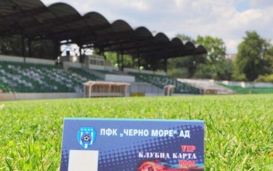 Черно море започва продажбата на клубни карти за новия сезон