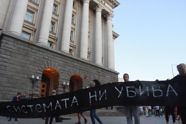 протест ден 33
