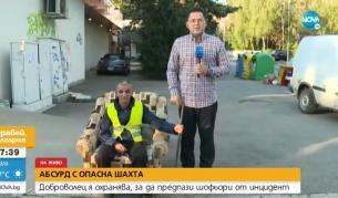 Мъж седи във фотьойл и дава дежурства да охранява шахта