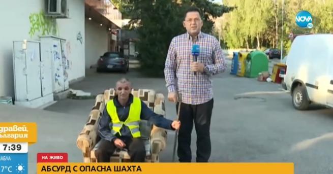 България Мъж седи във фотьол и дава дежурства да охранява