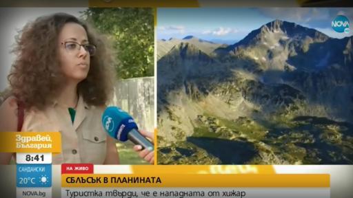 Туристка твърди, че е нападната от хижар