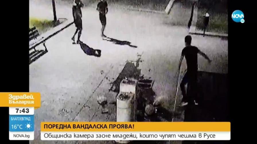 Поредна вандалска проява, младежи изпотрошиха чешма в Русе