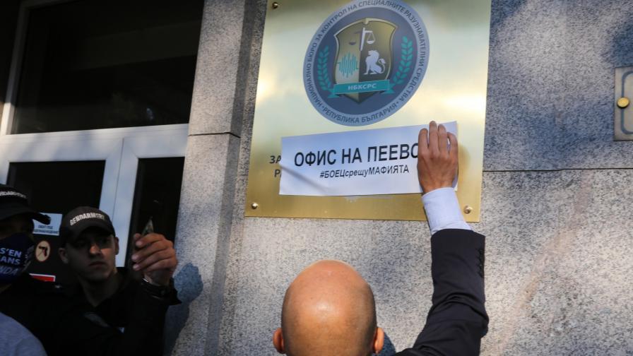 <p>Протестиращи блокираха сградата на КПКОНПИ</p>
