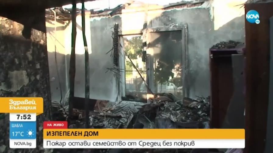 Пожар остави без дом семейство в Средец