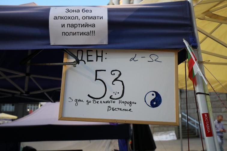Протести 53 ден