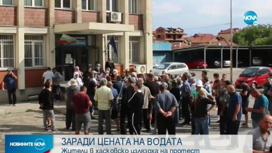 Протест в Хасково: От 65 стотинки на 3 лева за кубик вода
