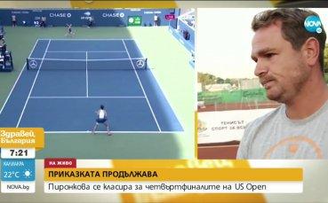 Изключителна Цвети Пиронкова е на 1/4-финал на US Open!