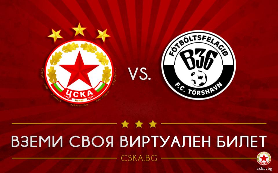 ЦСКА пуска в продажба виртуални билети и за третия си