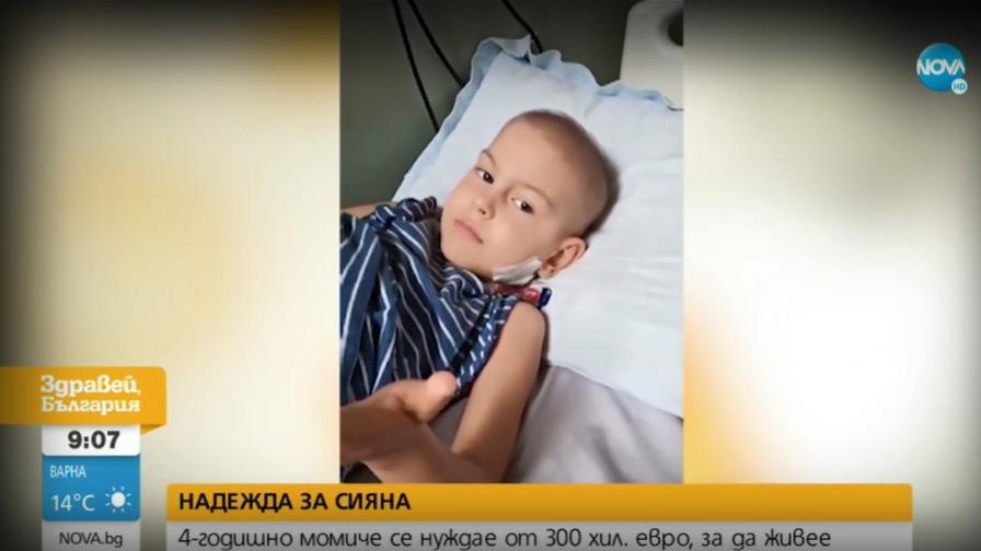4-годишно момиче се нуждае от 300 хил. евро, за да живее