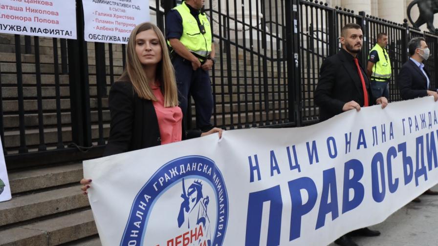 """Протест, организиран от инициативата """"Правосъдие за всеки"""", пред Съдебната палата"""
