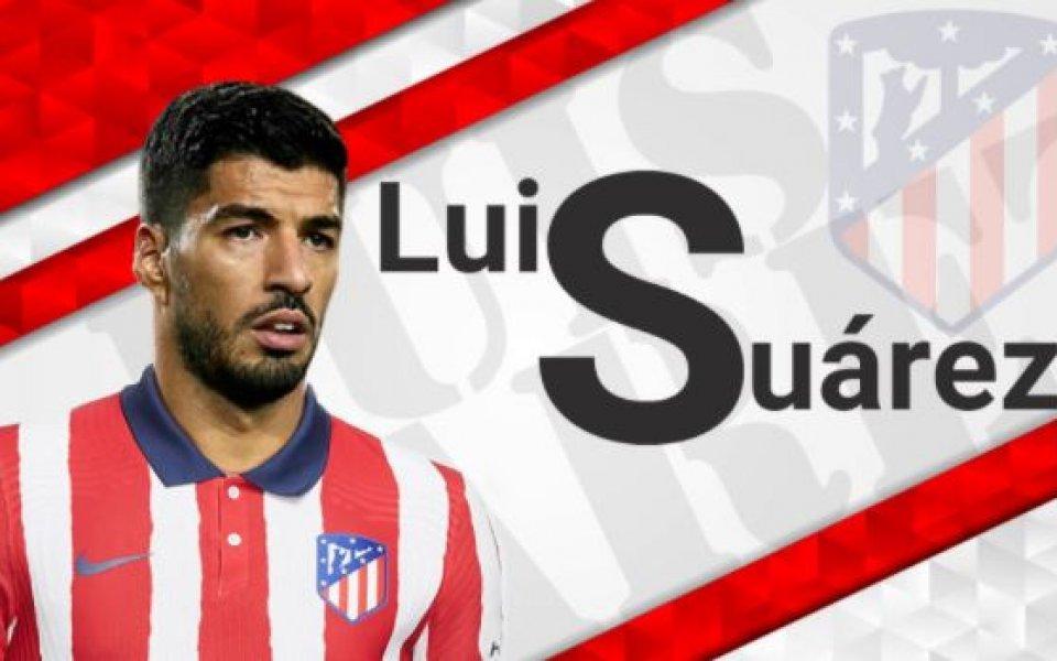Испанският Атлетико Мадрид официално обяви привличането на Луис Суарес от