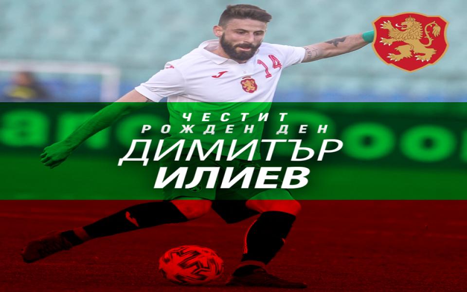 Днес най-добрият български футболист за изминалата 2019 година Димитър Илиев