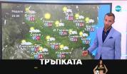 Прогноза за времето (26.09.2020 - централна емисия)