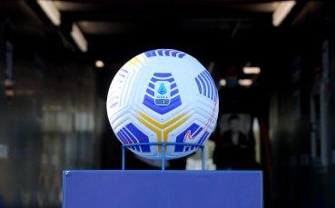 Министърът на спорта в Италия призова Серия А за резервен план