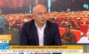 Защо знакови лица от вътрешната опозиция в БСП останаха аут от Националния съвет