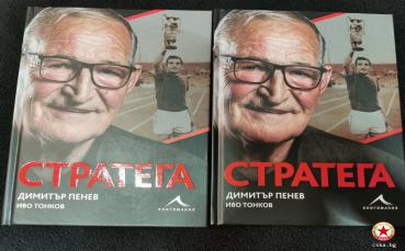 Автобиографията на Димитър Пенев излезе от печат