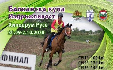 Силна конкуренция на Балканската купа по конен спорт