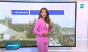 Прогноза за времето (01.10.2020 - обедна емисия)