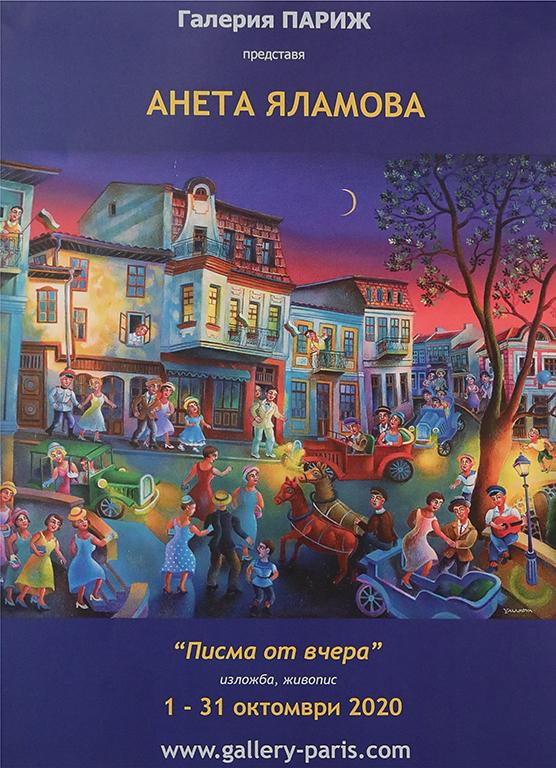 <p>Изложбата - живопис &bdquo;Писма от вчера&rdquo; на Анета Яламова, може да бъде видяна до 31 октомври 2020 г. в Галерия &bdquo;Париж&rdquo; на ул. &bdquo;Цар Самуил&ldquo; №47 в София, като се спазват всички необходими мерки за безопасност</p>