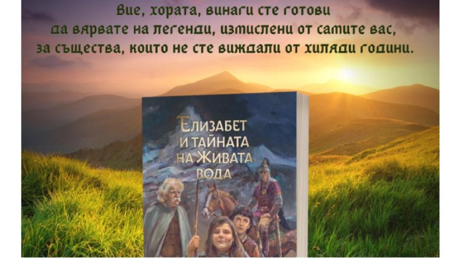 Фолклорът ни вдъхнови университетски преподавател за българско фентъзи