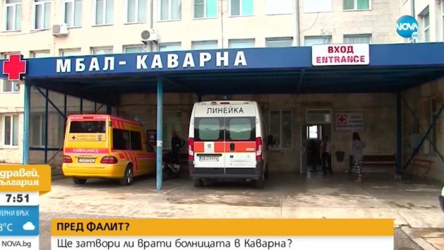 Болницата в Каварна e застрашена от фалит