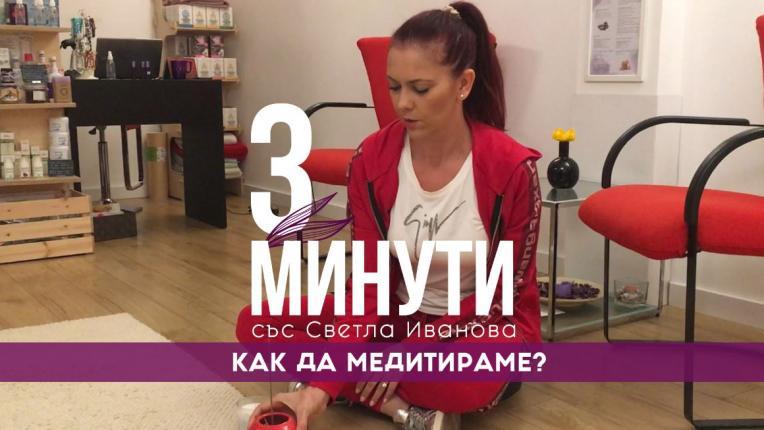 3 минути със Светла Иванова: Как да медитираме?