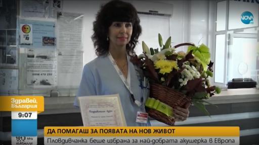 Българка е най-добрата акушерка в Европа