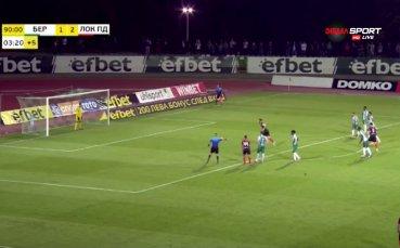 Как Локо Пловдив нанесе втора поредна загуба на Берое?