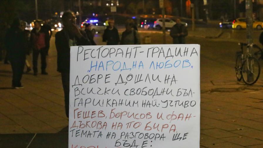 Протест срещу правителството тази вечер в София