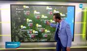 Прогноза за времето (26.10.2020 - сутрешна)