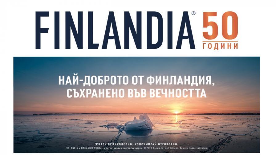 <p>Финландските пазители на планетата</p>