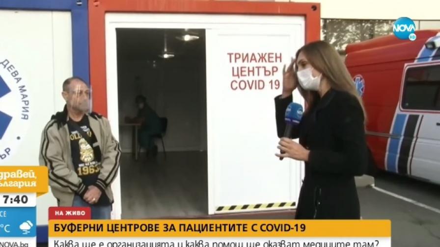 Защо буферен център в Бургас не може да заработи