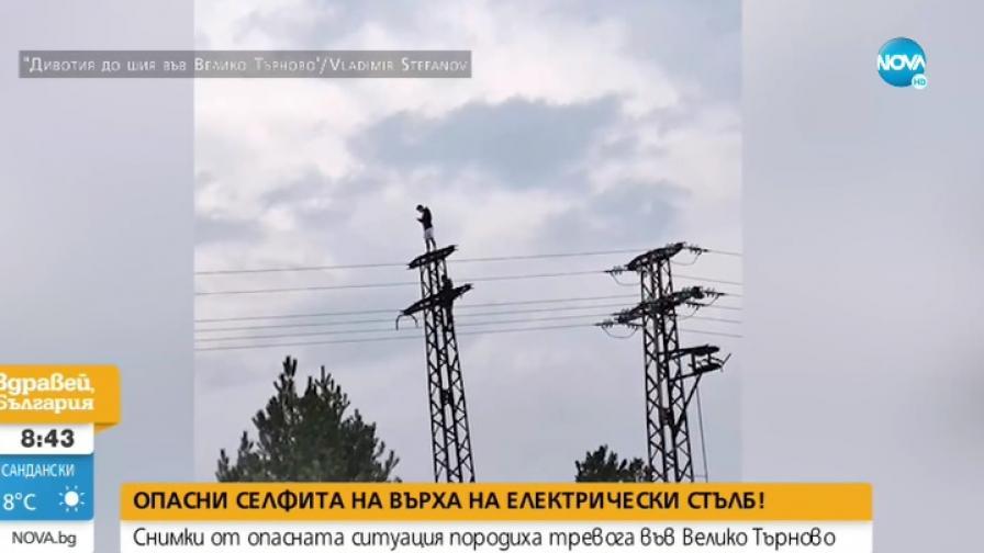 Какво води до опасни селфита върху електрически стълб